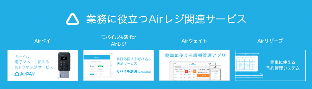 Airレジ関連サービス