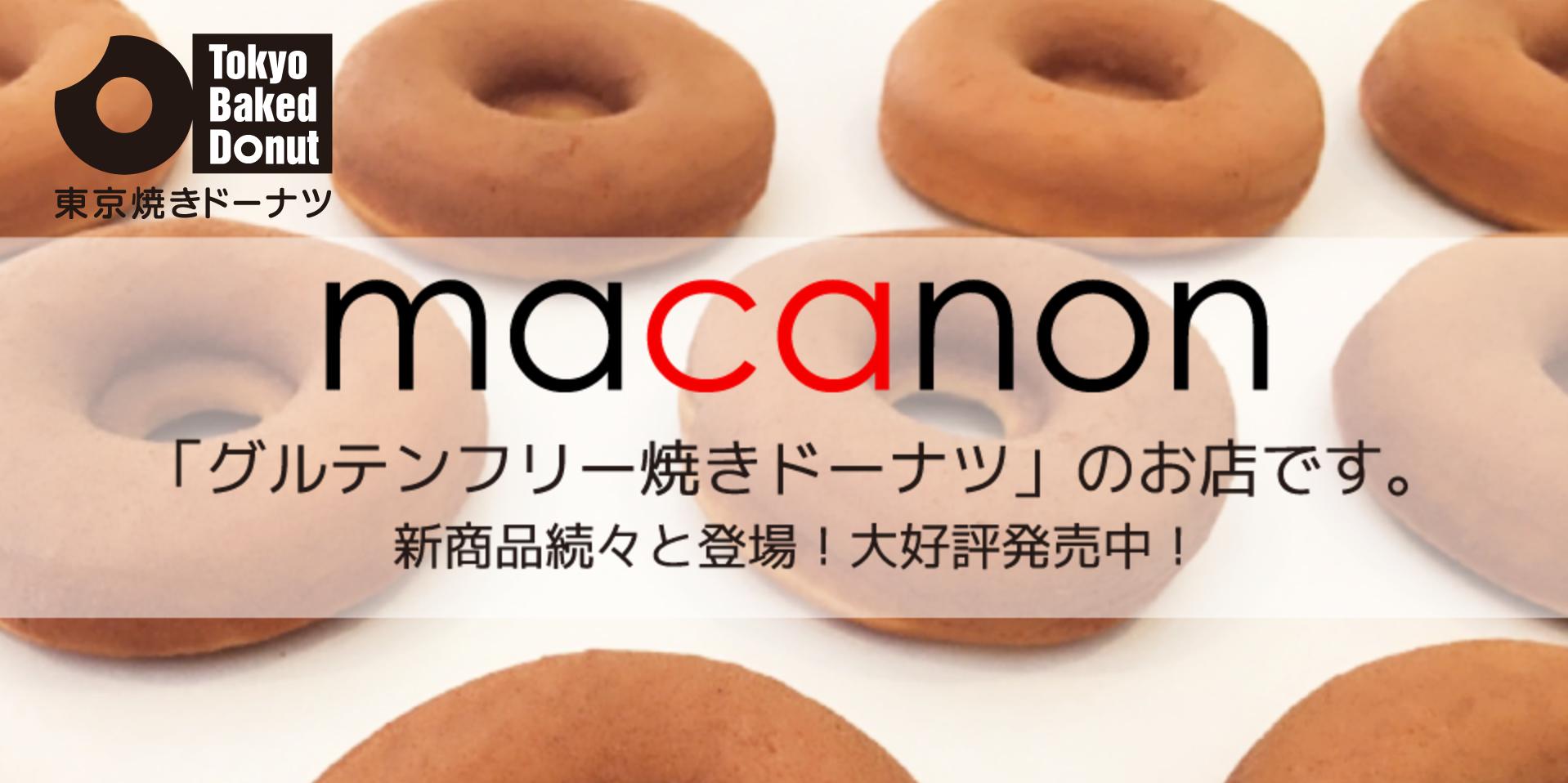 グルテンフリーの焼きドーナツ『macanon』