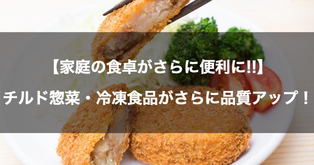 チルド惣菜・冷凍食品