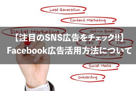 【注目のSNS広告をチェック!!】Facebook広告活用方法について