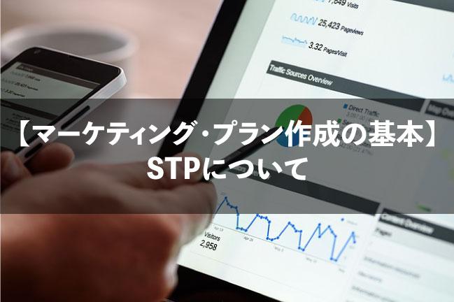 マーケティング・STP